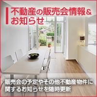 川崎市の不動産情報が満載 ㈱エイチ・ワイ・エス(HYS)